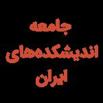 جامعه اندیشکده های ایران
