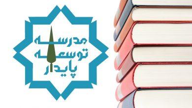 مدرسه توسعه پایدار و مسئولیت اجتماعی سازمانها شریف