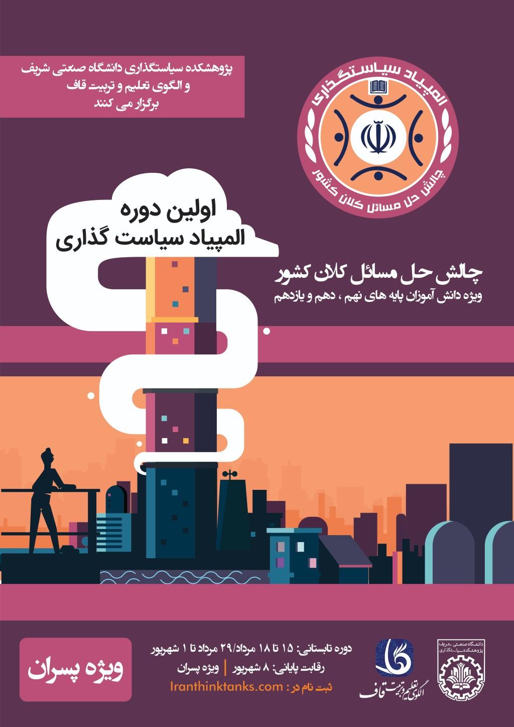 پوستر المپیاد دانش آموزی سیاستگذاری