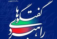 Photo of نشست بررسی «توافقنامه تجارت ترجیحی ایران و اتحادیه اقتصادی اوراسیا»