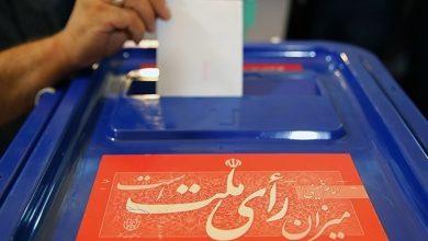 Photo of طراحی الگوی انتخابات تلفیقی برای مجلس شورای اسلامی