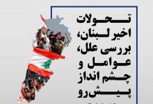Photo of نشست «تحولات اخیر لبنان، بررسی علل، عوامل و چشم انداز پیش رو»