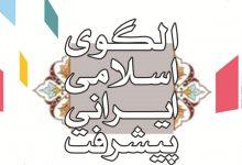 Photo of نقد و بررسی الگوی پایه اسلامی ایرانی پیشرفت