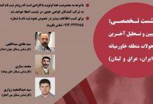 Photo of برگزاری نشست «تبیین و تحلیل آخرین تحولات منطقه خاورمیانه»
