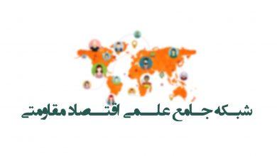 Photo of شبکه جامع علمی جهادگران اقتصاد مقاومتی (قصد)