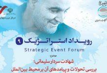 نشست «شهادت سردار سلیمانی: بررسی تحولات و پیامدها بر محیط بین الملل»