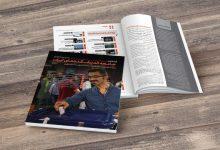 دومین شماره فصلنامه جامعه اندیشکده های ایران