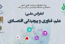 کنفرانس علم فناوری و پیچیدگی اقتصادی