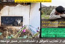 سلسله نشستها یتوسعه پایدار برای ایران