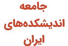 اولین پادکست خبری جامعه اندیشکده های ایران