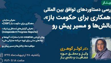 وبینار بررسی همکاری برای حکومت باز