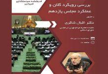 Photo of رصد عملکرد مجلس یازدهم