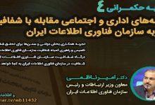 Photo of مقابله با شفافیت؛ تجربه سازمان فناوری اطلاعات ایران