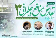 Photo of درباره تعارض منافع در مجلس شورای اسلامی بیشتر بدانیم