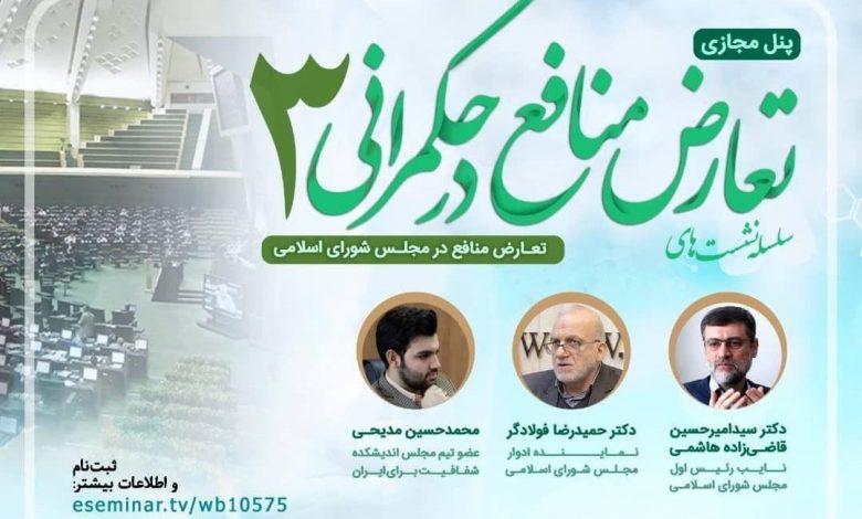 نشست بررسی تعارض منافع در مجلس شورای اسلامی