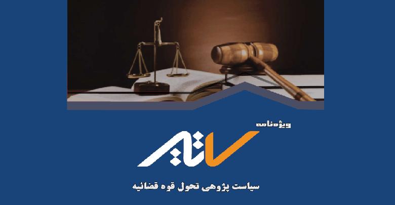 ویژه نامه هفت تیر-سیاست پژوهی تحول در قوه قضائیه