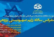 Photo of نخستین کنفرانس رژیم صهیونیستی پژوهی برگزار میشود