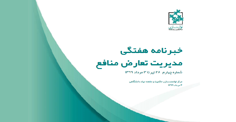 چهارمین هفته نامه مدیریت تعارض منافع منتشر شد