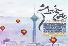 Photo of چهارمین رویداد ملی پیچ خط مشی برگزار میشود