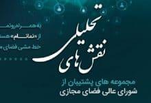 Photo of با نقش مجموعه های پشتیبان شورای عالی فضای مجازی آشنا شویم