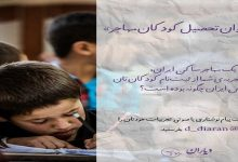 Photo of فراخوان تحصیل کودکان مهاجر