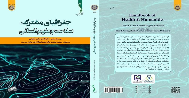 کتاب جغرافیای مشترک سلامت و علوم انسانی