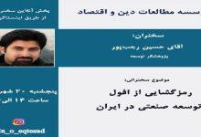 Photo of رازها و رازگشایی های افول توسعه صنعتی در ایران