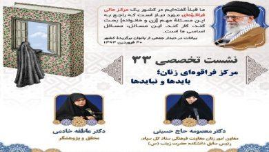 Photo of بایدها و نبایدهای مرکز فراقوه ای زنان