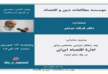 Photo of راهکارهای اجرایی برای اداره اقتصاد ایران