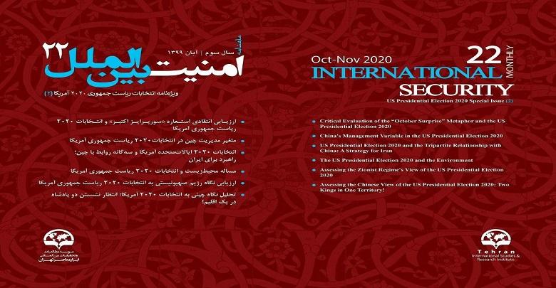 شماره 22 ماهنامه امنیت بین الملل منتشر شد