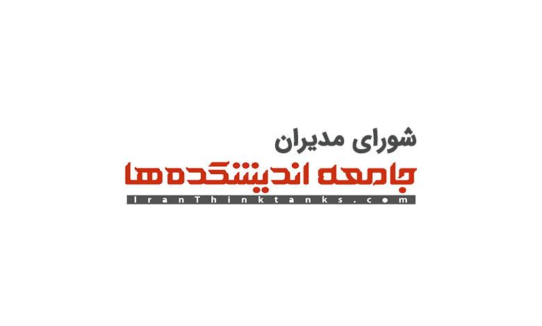 شورای مدیران جامعه اندیشکده ها تشکیل شد