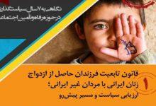 Photo of قانون تابعیت فرزندان حاصل از ازدواج زنان ایرانی با مردان غیرایرانی بررسی میشود