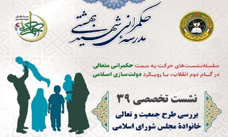 بررسی طرح جمعیت و تعالی خانواده مجلس شورای اسلامی
