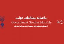 Photo of مطالعات دولت منتشر شد