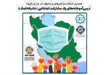 Photo of همیاری سازمان های مردم نهاد در مهار کرونا؛ شبکه کمک