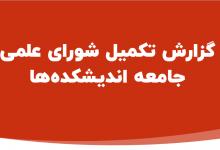 Photo of گزارش تکمیل شورای علمی جامعه اندیشکده ها منتشر شد