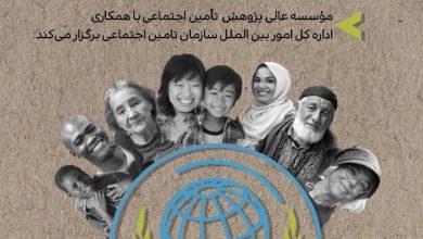 Photo of معرفی اتحادیه بین المللی تامین اجتماعی