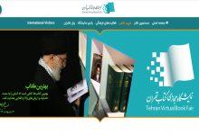 Photo of حضور پژوهشکده مطالعات راهبردی در نمایشگاه مجازی کتاب تهران