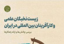 Photo of زیست نخبگان علمی و کارآفرینان بین المللی در ایران