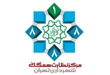 Photo of شکایات شهروندان از شهرداری تهران شفاف شد