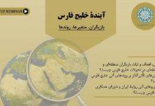 Photo of آینده خلیج فارس؛ بازیگران، متغیرها و روندها